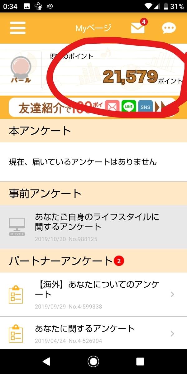 f:id:koujikunma:20191104210013j:plain
