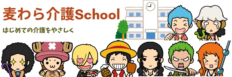 麦わら介護School